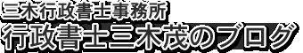三木行政書士事務所 行政書士三木茂のブログ